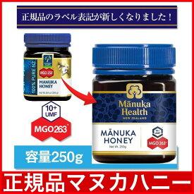 正規品 マヌカヘルス マヌカハニー MGO263+(250g) 旧MGO250+ マヌカハニー(オーガニック・無添加・天然・はちみつ・ニュージーランド産)MANUKA HONEY 日本向け正規輸入品/日本語ラベル 送料無料