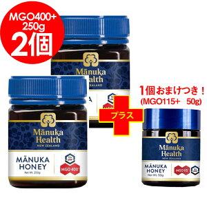 マヌカハニー MGO400+ 250g×2個