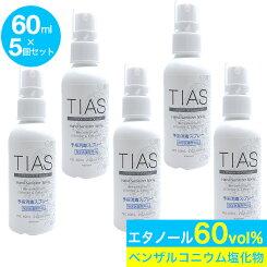 TIAS 手指消毒スプレー60mL 5個