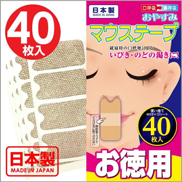【メール便で送料無料】マウステープ 40枚入 口閉じテープ いびき対策 鼻呼吸テープ マウステープ 口呼吸防止テープ 日本製 鼻呼吸
