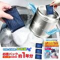 洗濯槽の除菌に!洗濯槽に入れるだけ。銀イオンのチカラで洗濯槽も洗濯物もキレイに消臭・除菌。