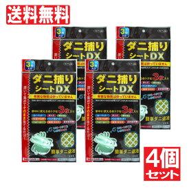 ダニ捕りシートDX 3枚入×4個セット 3カ月用 ダニ取りシート 日本製 ダニ 虫よけ 虫除け ダニ取り 送料無料
