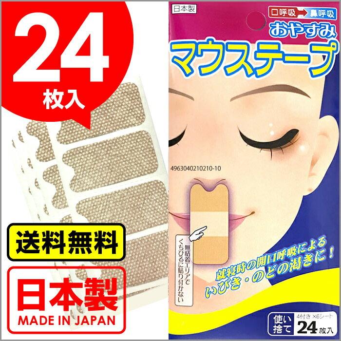 【メール便で送料無料】マウステープ 24枚入 口閉じテープ いびき対策 鼻呼吸テープ 口テープ マウステープ 口呼吸防止テープ 日本製 鼻呼吸