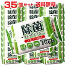 ウェットティッシュ 除菌 70枚入×35個セット アルコール配合