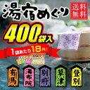 送料無料 薬用入浴 福袋 5種類の湯宿めぐり 400包(5種×80包)日本製 入浴剤 福袋 ギフト 粗品 販促商品 お徳用パック…