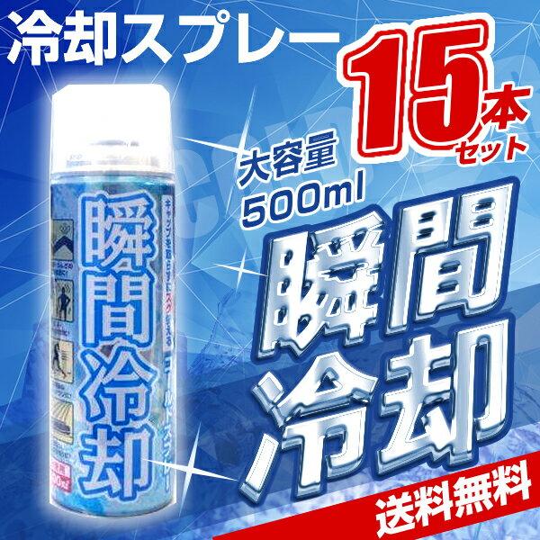 コールドスプレー 500ml×15本セット 冷却スプレー 冷却 グッズ ひんやり スプレー 瞬間冷却スプレー 大型 冷感 クール【送料無料 (沖縄・離島除く)】