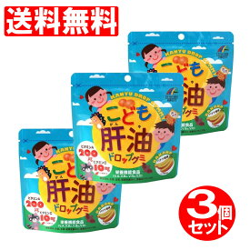 肝油 ビタミンD こども肝油ドロップグミ 3個セット 300粒(100粒×3個) ビタミン(A、B2、B6、D) 栄養機能食品 バナナ味 子供用サプリメント 送料無料