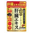ファイン 金のしじみウコン肝臓エキス 630mg×90粒 シジミ サプリメント 栄養機能食品「メール便で送料無料」