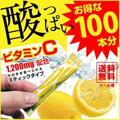 大容量のビタミンCサプリ。スティックタイプ・顆粒でそのまま食べられる。100スティック入り。1スティックにビタミン1200mg配合。