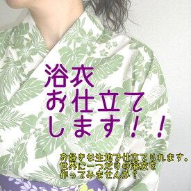 浴衣(バチ衿)【ミシン仕立】