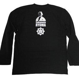坂本龍馬Tシャツ(長袖)「RYOMA」