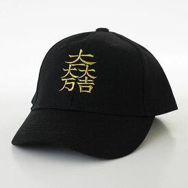 戦国武将キャップ「石田三成・大一大吉大万」 帽子 刺繍 家紋