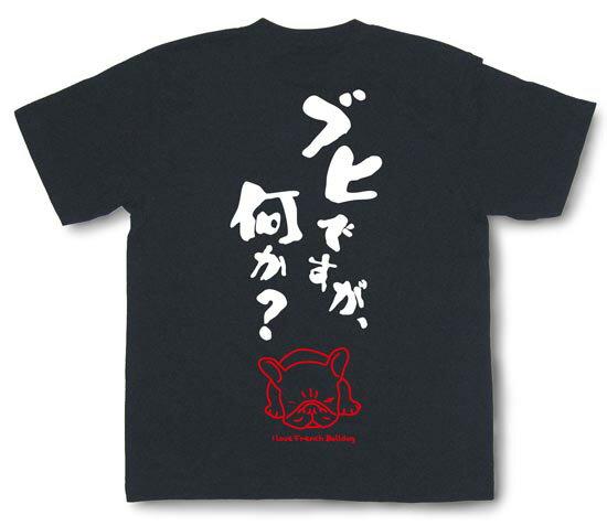 フレンチブルドッグTシャツ【オーナーズグッズ】大阪弁を話すフレブルTシャツ
