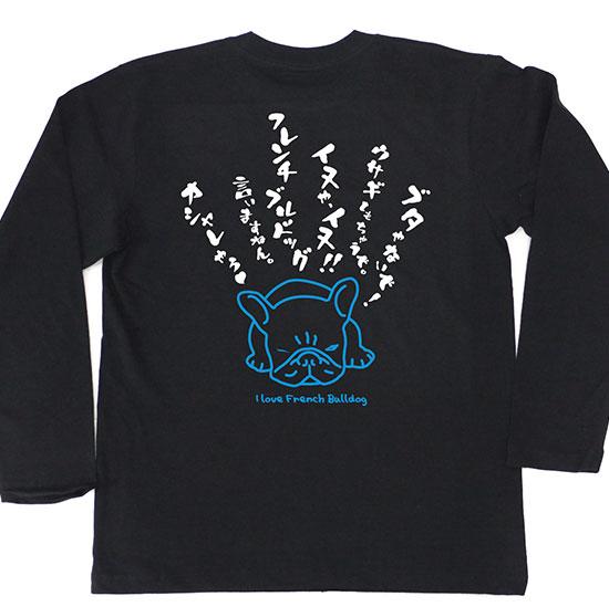 フレンチブルドッグTシャツ「ブタやないで!」(長袖)★オーナーズグッズ
