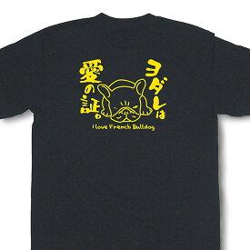 フレンチブルドッグTシャツ「ヨダレは愛の証。」【ペットオーナーズグッズ】
