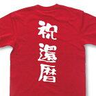 『祝還暦』Tシャツ
