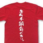 『キムチ鍋食べたい。』Tシャツ