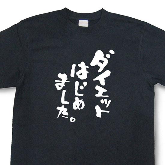 『ダイエットはじめました。』Tシャツ【おもしろtシャツ】【文字tシャツ】 【メッセージtシャツ】メール便OK! MNW09