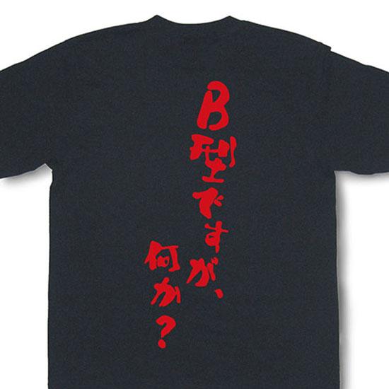 『B型ですが、何か?』Tシャツ■イチロー選手着用モデル■【おもしろtシャツ】【文字tシャツ】 【メッセージtシャツ】