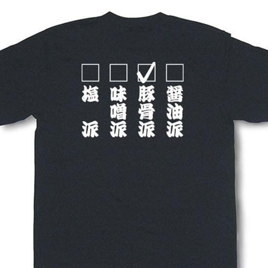 おもしろTシャツ『ラーメン大好き』【脱力系Tシャツ】醤油派?豚骨派?味噌派?塩派?