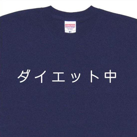 『ダイエット中』Tシャツ【おもしろtシャツ】【文字tシャツ】【メッセージtシャツ】TYK02