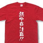 『熱中症注意!!』Tシャツ