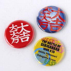 戦国武将缶バッジ「石田三成」★メール便対応★【和組】