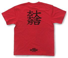 戦国武将家紋Tシャツ「石田三成・大吉大一大万」