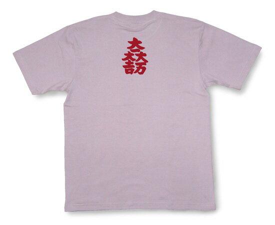 戦国武将Tシャツ・石田三成「大一大万大吉」1
