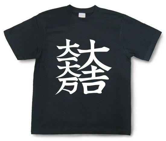 戦国武将Tシャツ・石田三成「大一大万大吉」3