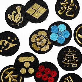 戦国武将家紋ワッペン(直径7cm)【刺繍 アイロン接着 和柄】