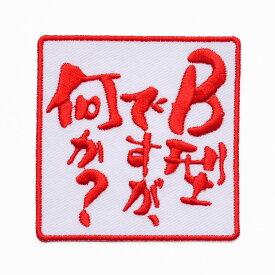 文字ワッペン「B型ですが、何か?」【刺繍 アイロン接着 文字ワッペン おもしろワッペン】
