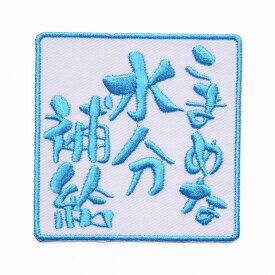 文字ワッペン「こまめな水分補給」【刺繍 アイロン接着 文字ワッペン おもしろワッペン】