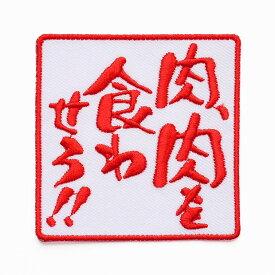 文字ワッペン「肉、肉を食わせろ!!」【刺繍 アイロン接着 文字ワッペン おもしろワッペン】