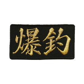 文字ワッペン「爆釣」【刺繍 アイロン接着 文字ワッペン おもしろワッペン】