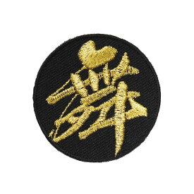 漢字ワッペン「舞」【刺繍 アイロン接着 文字ワッペン 一文字】 【WPN01】