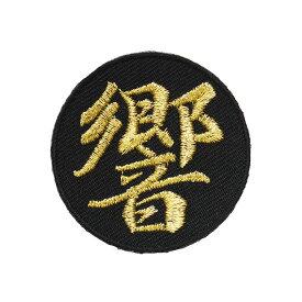 漢字ワッペン「響」【刺繍 アイロン接着 文字ワッペン 一文字】 【WPN01】