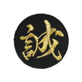 漢字ワッペン「誠」【刺繍 アイロン接着 文字ワッペン 一文字】 【WPN01】