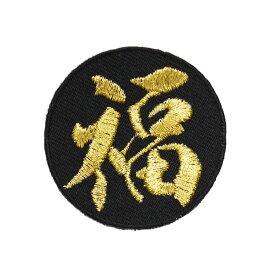 漢字ワッペン「福」【刺繍 アイロン接着 文字ワッペン 一文字】 【WPN01】