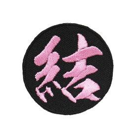 漢字ワッペン「結」【刺繍 アイロン接着 文字ワッペン 一文字】 【WPN01】