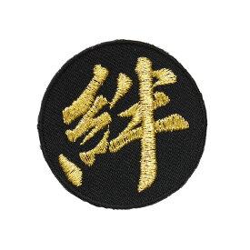 漢字ワッペン「絆」【刺繍 アイロン接着 文字ワッペン 一文字】 【WPN01】