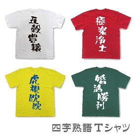 四字熟語Tシャツ【漢字Tシャツ】(カ行〜その2)
