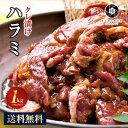 焼肉 1000g ハラミ タレ付き 牛肉 肉 お肉 牛 焼き肉 バーベキュー BBQ 味付き