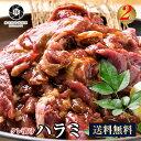 焼肉 2kg ハラミ タレ付き 牛肉 肉 お肉 牛 焼き肉 バーベキュー BBQ 味付き コロナ はらみ メガ盛り