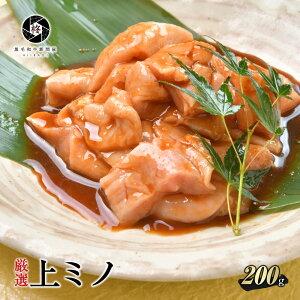 焼肉 ホルモン 上ミノ 味噌タレ 200g お得 バーベキュー BBQ 外国産