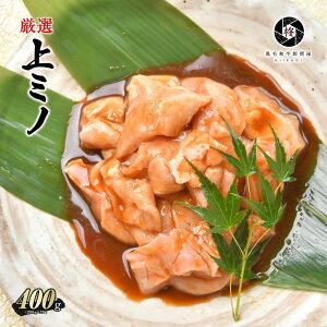 焼肉 ホルモン 上ミノ 味噌タレ 400g お得 バーベキュー BBQ 外国産