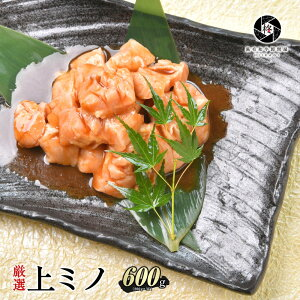 焼肉 ホルモン 上ミノ 味噌タレ 600g お得 バーベキュー BBQ 外国産
