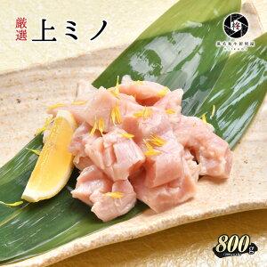 焼肉 ホルモン 上ミノ 味噌タレ 800g お得 バーベキュー BBQ 外国産