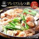 【衝撃半額】黒毛和牛 プレミアムもつ鍋(黒毛和牛) 醤油or味噌選べるスープ 250g
