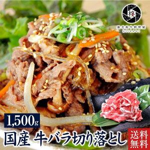 牛肉 国産 特選 牛バラ 切り落とし 1500g お肉 ギフト 訳あり 牛丼 しゃぶしゃぶ すき焼き